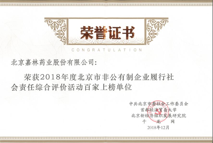 荣誉证书.jpg