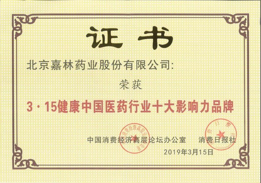 3.15健康中国医药行业十大影响力品牌..jpg